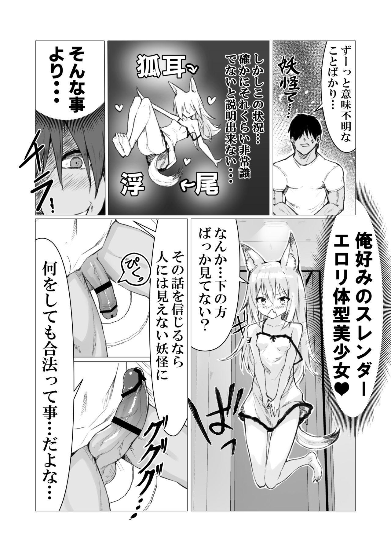 Hito ni Mienai Youkai nara Nani shite mo Gouhou⁉ 9