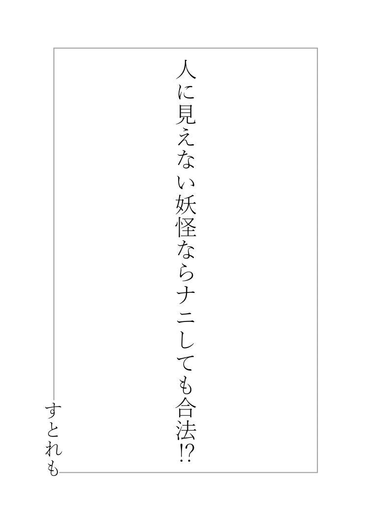 Hito ni Mienai Youkai nara Nani shite mo Gouhou⁉ 1