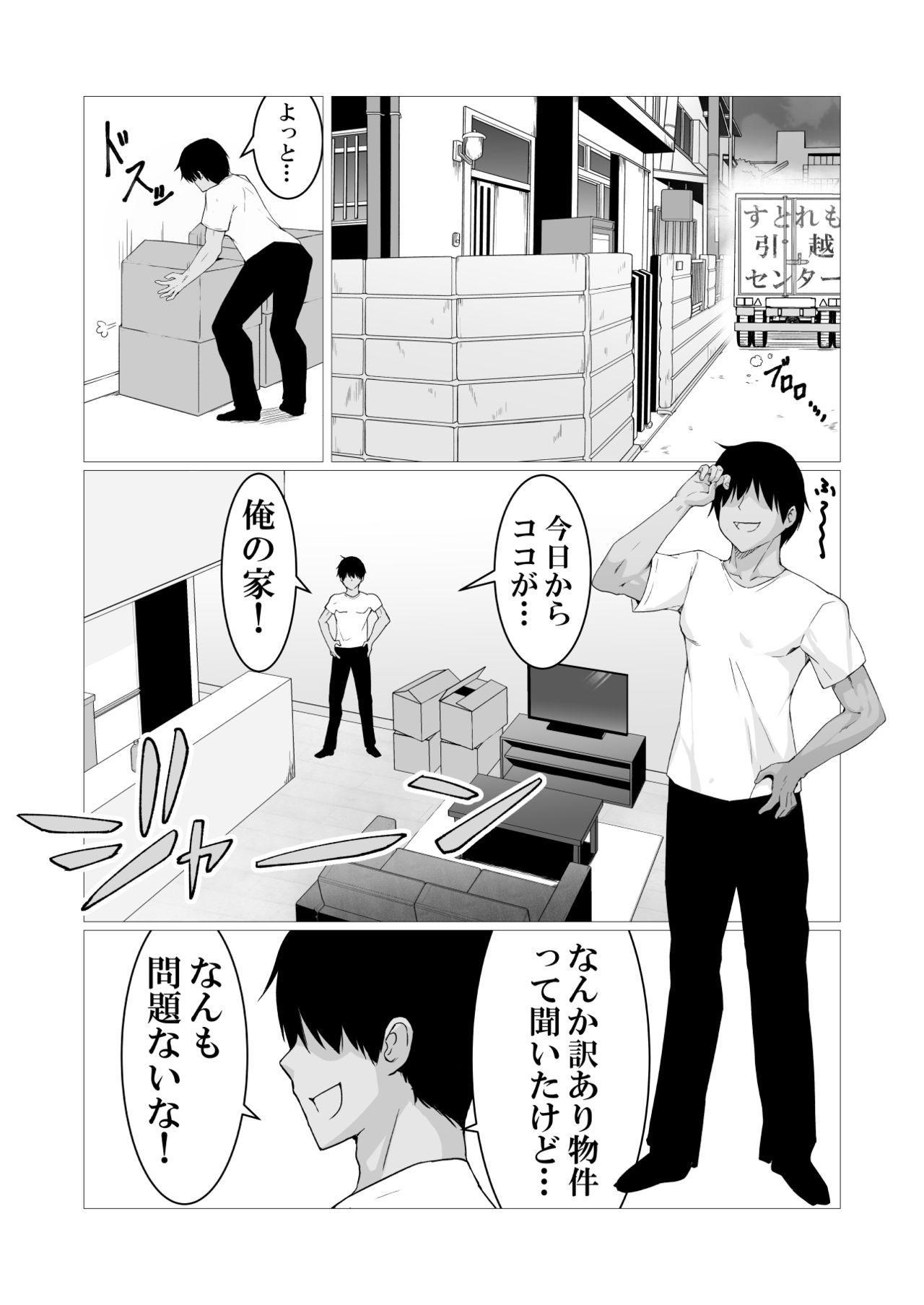 Hito ni Mienai Youkai nara Nani shite mo Gouhou⁉ 2