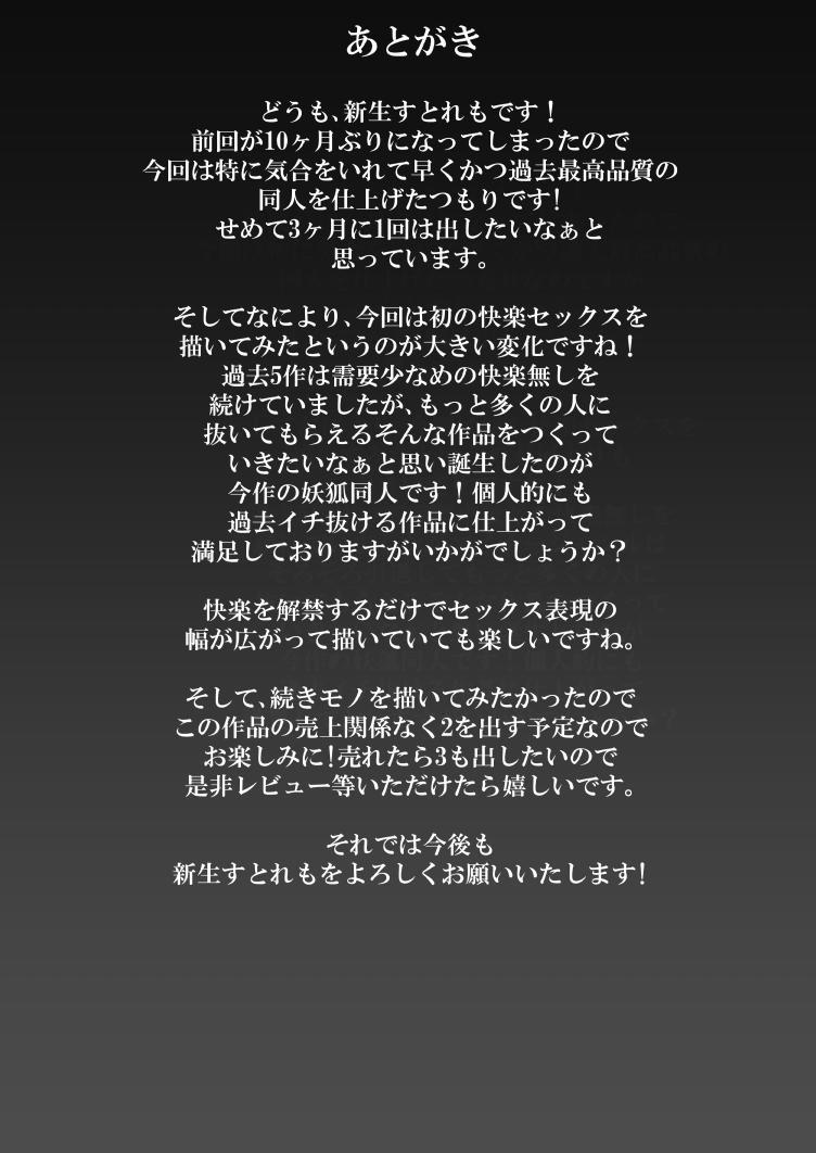 Hito ni Mienai Youkai nara Nani shite mo Gouhou⁉ 34