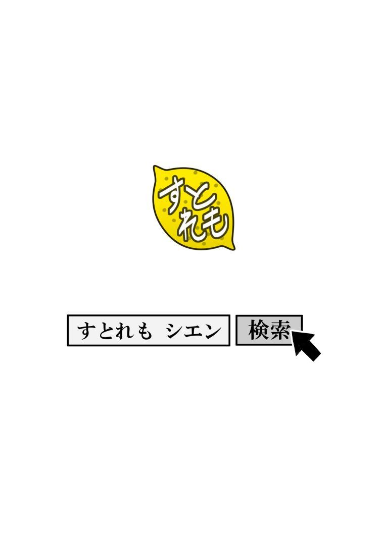 Hito ni Mienai Youkai nara Nani shite mo Gouhou⁉ 35