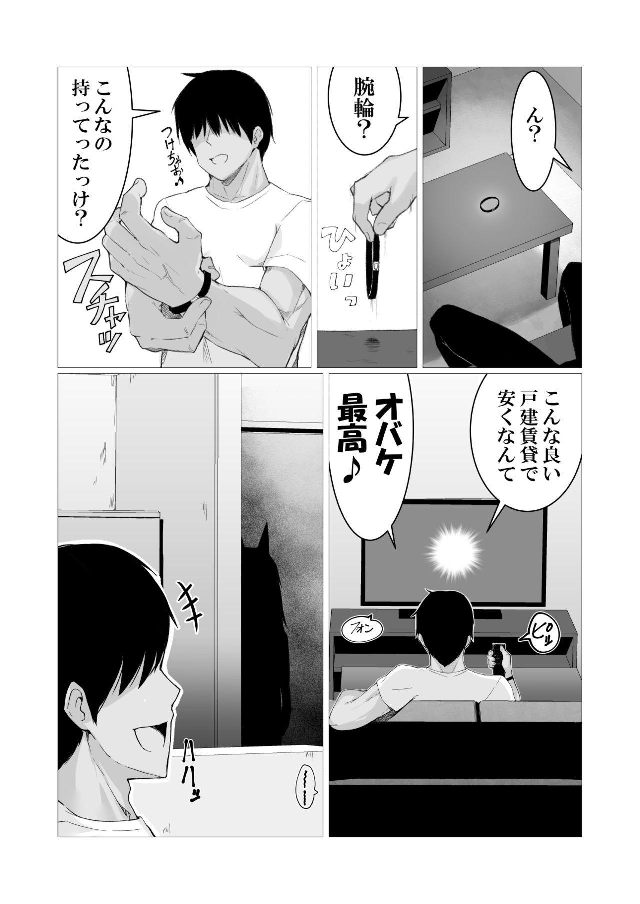 Hito ni Mienai Youkai nara Nani shite mo Gouhou⁉ 3