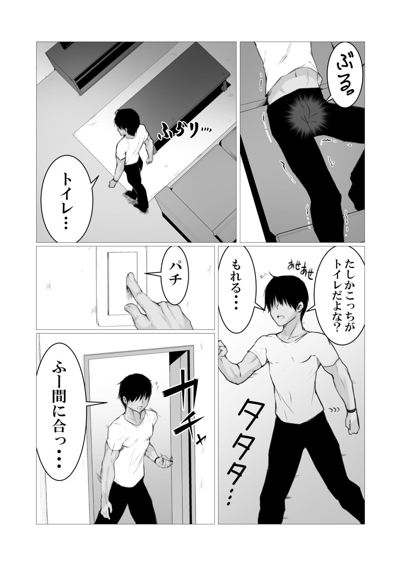 Hito ni Mienai Youkai nara Nani shite mo Gouhou⁉ 4