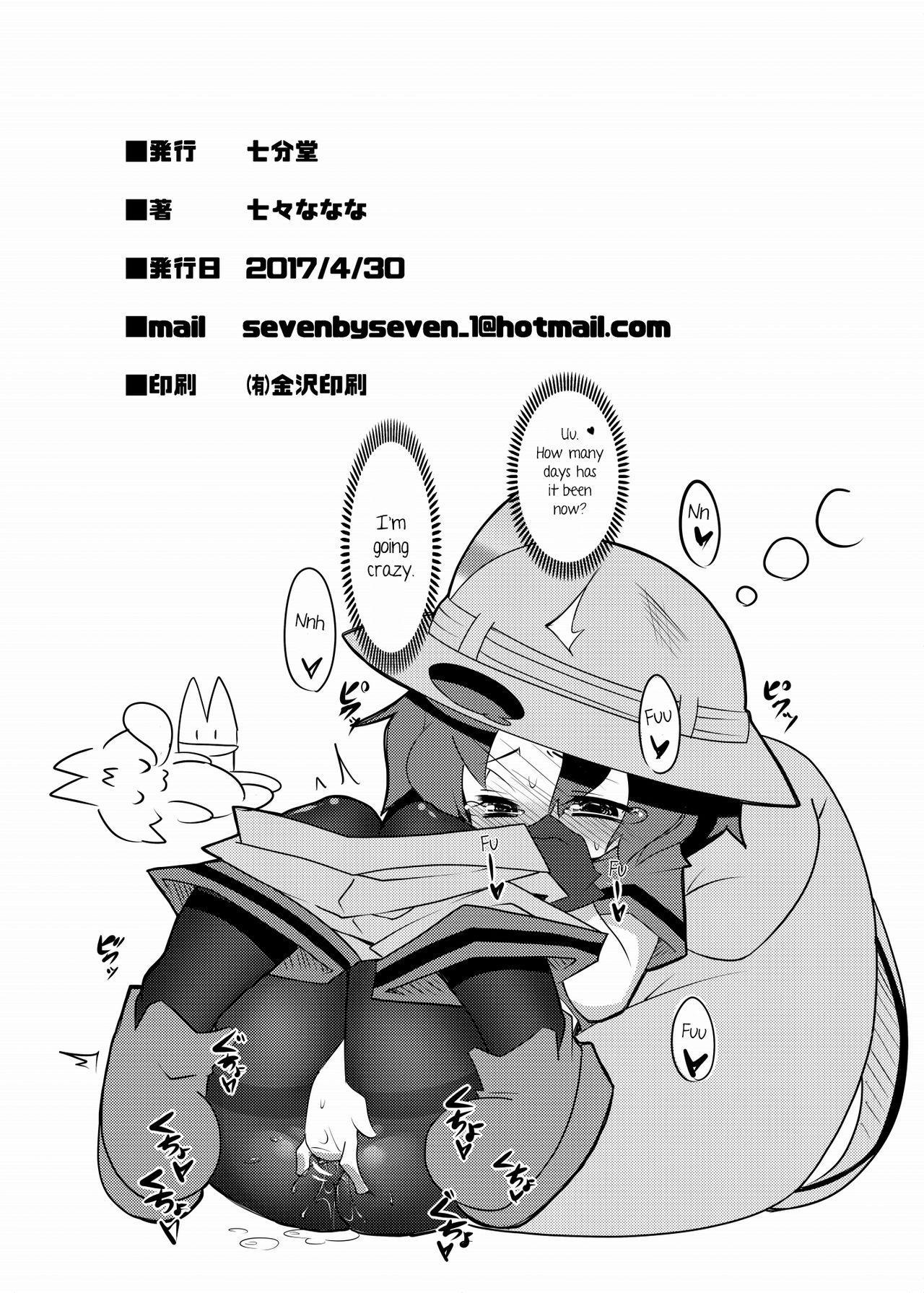 Hakase no How to Hanshoku 19