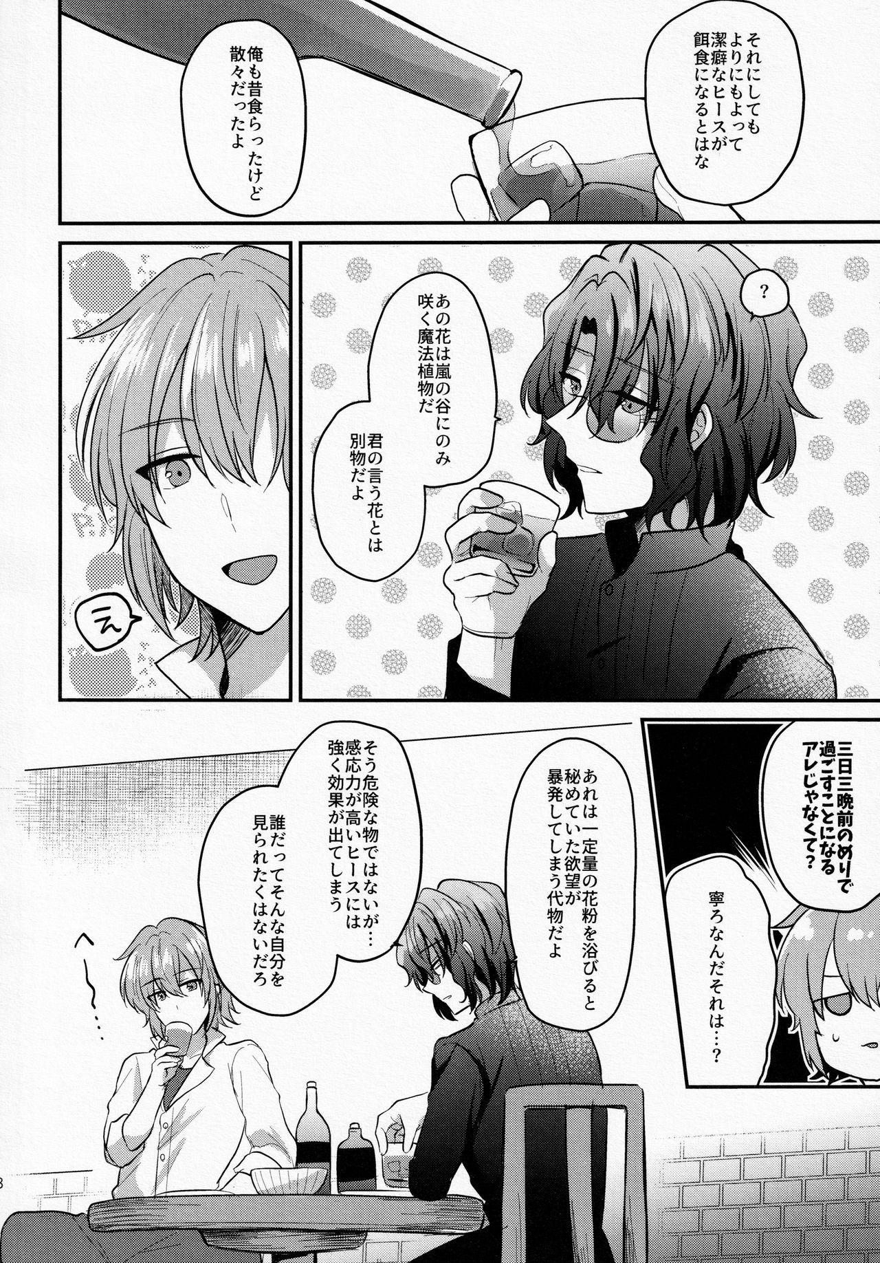 Mame Shiba o Tetsudai Shitai! 16