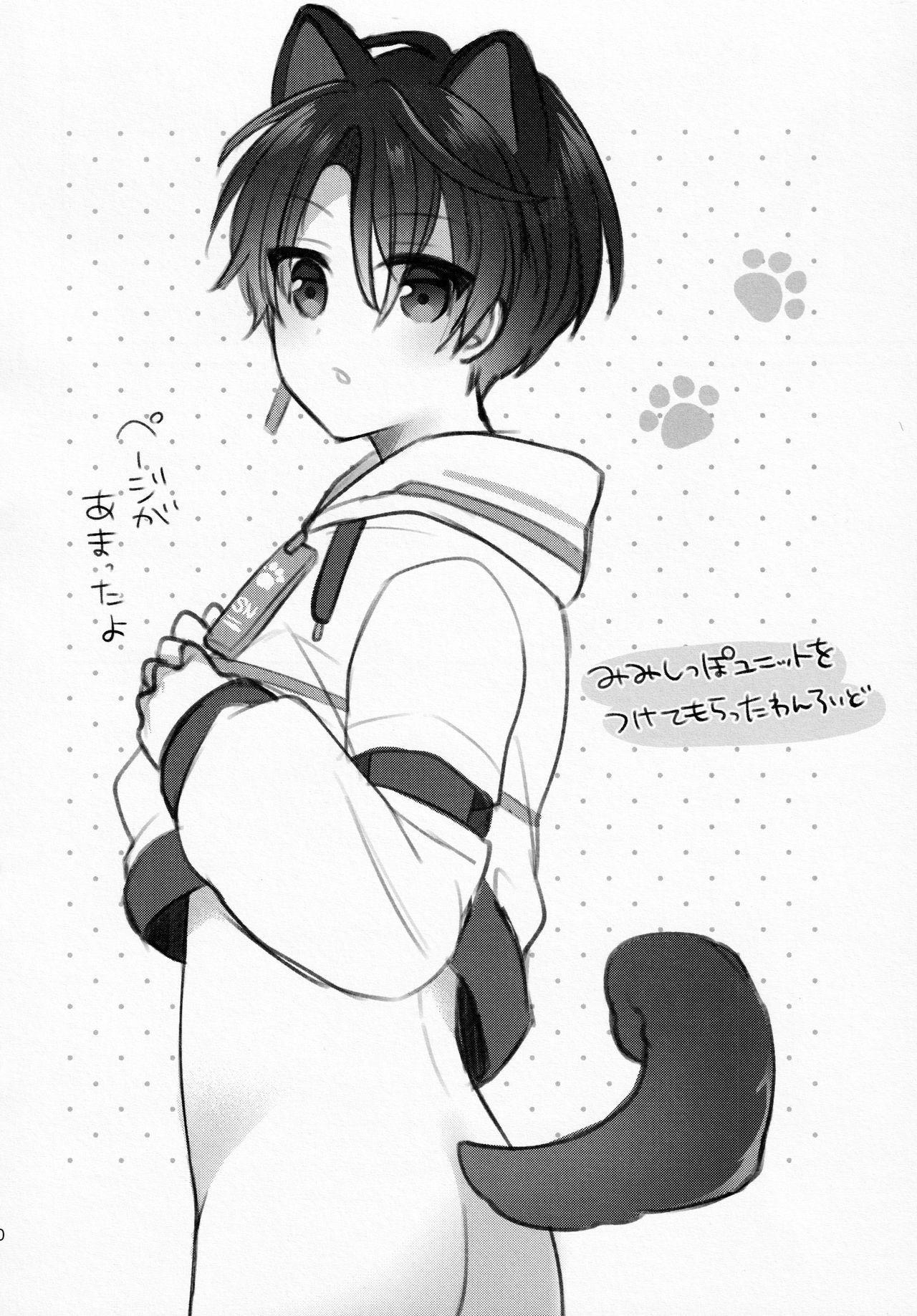 Mame Shiba o Tetsudai Shitai! 18