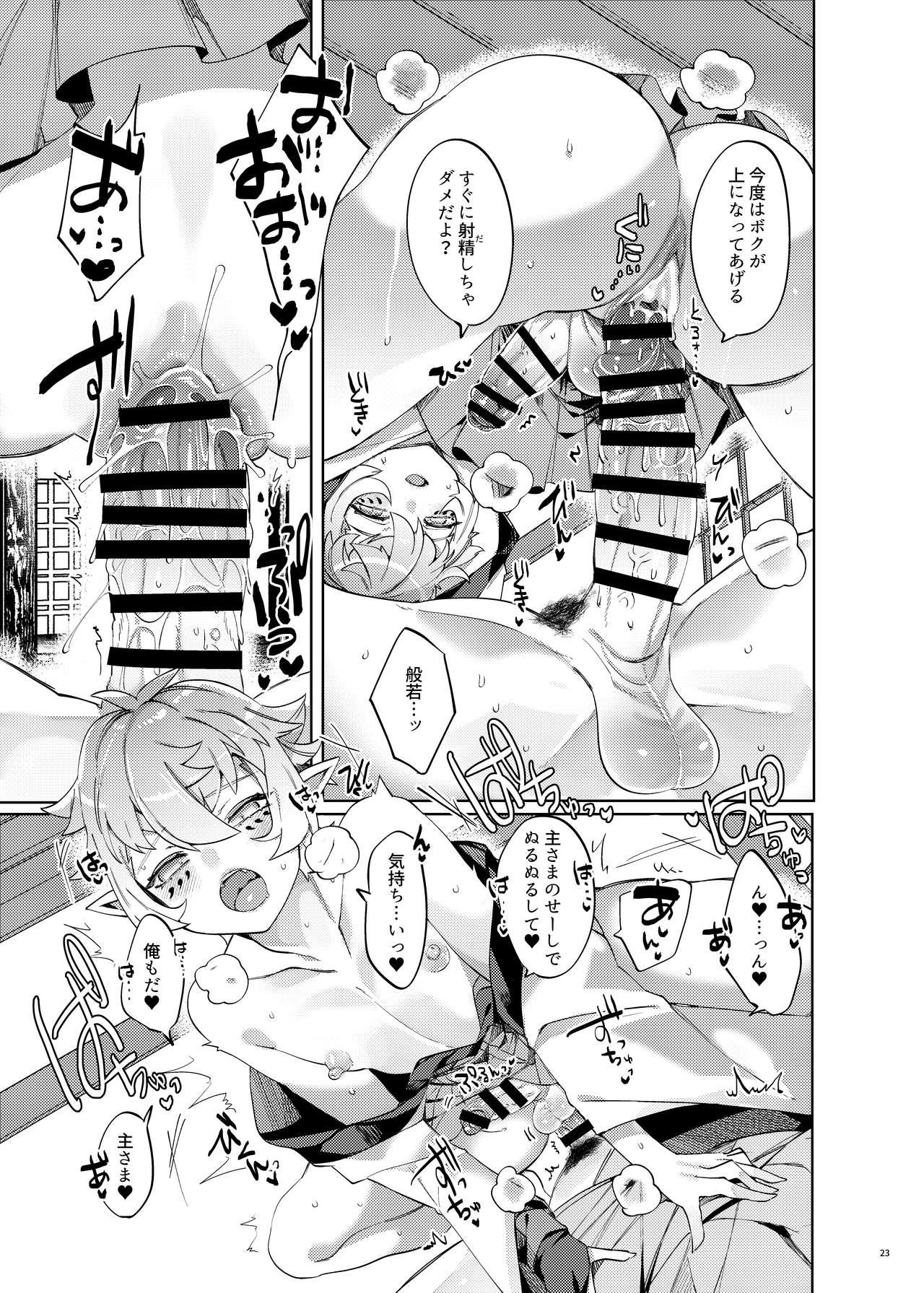 Hakana yo ni Kuro Yuri 20