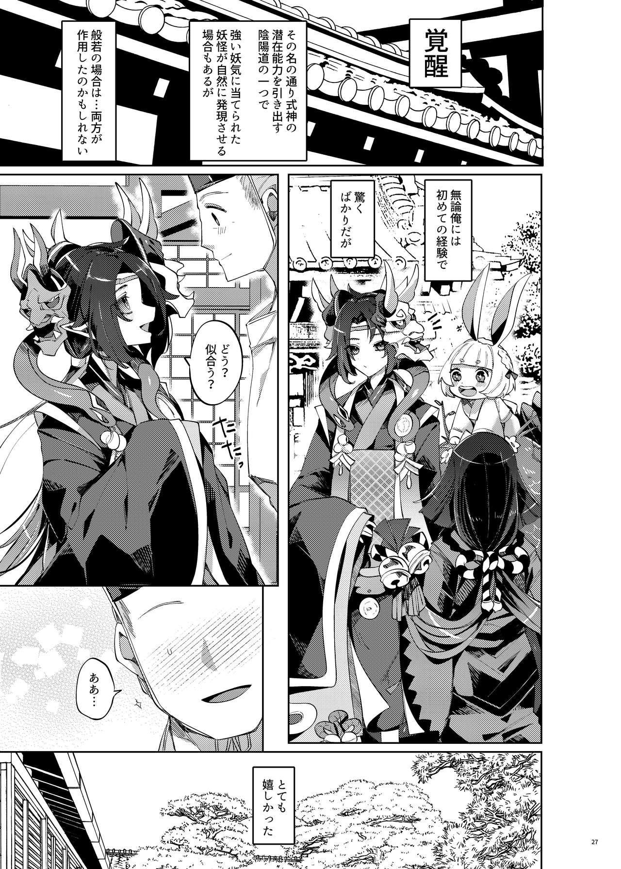 Hakana yo ni Kuro Yuri 24