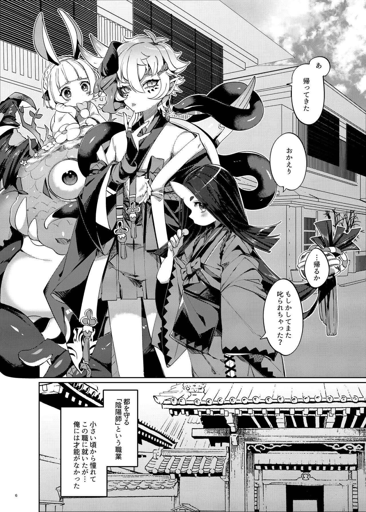Hakana yo ni Kuro Yuri 3