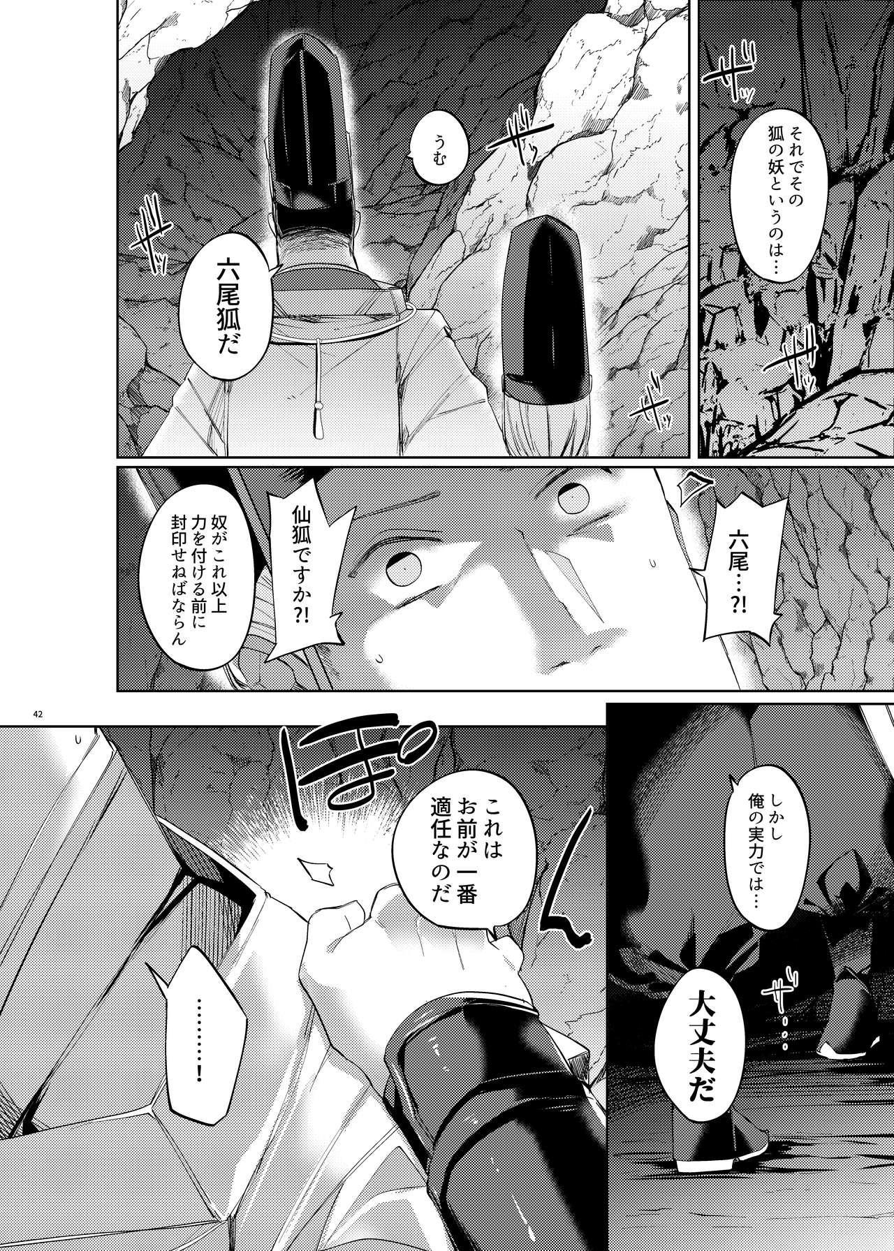 Hakana yo ni Kuro Yuri 39