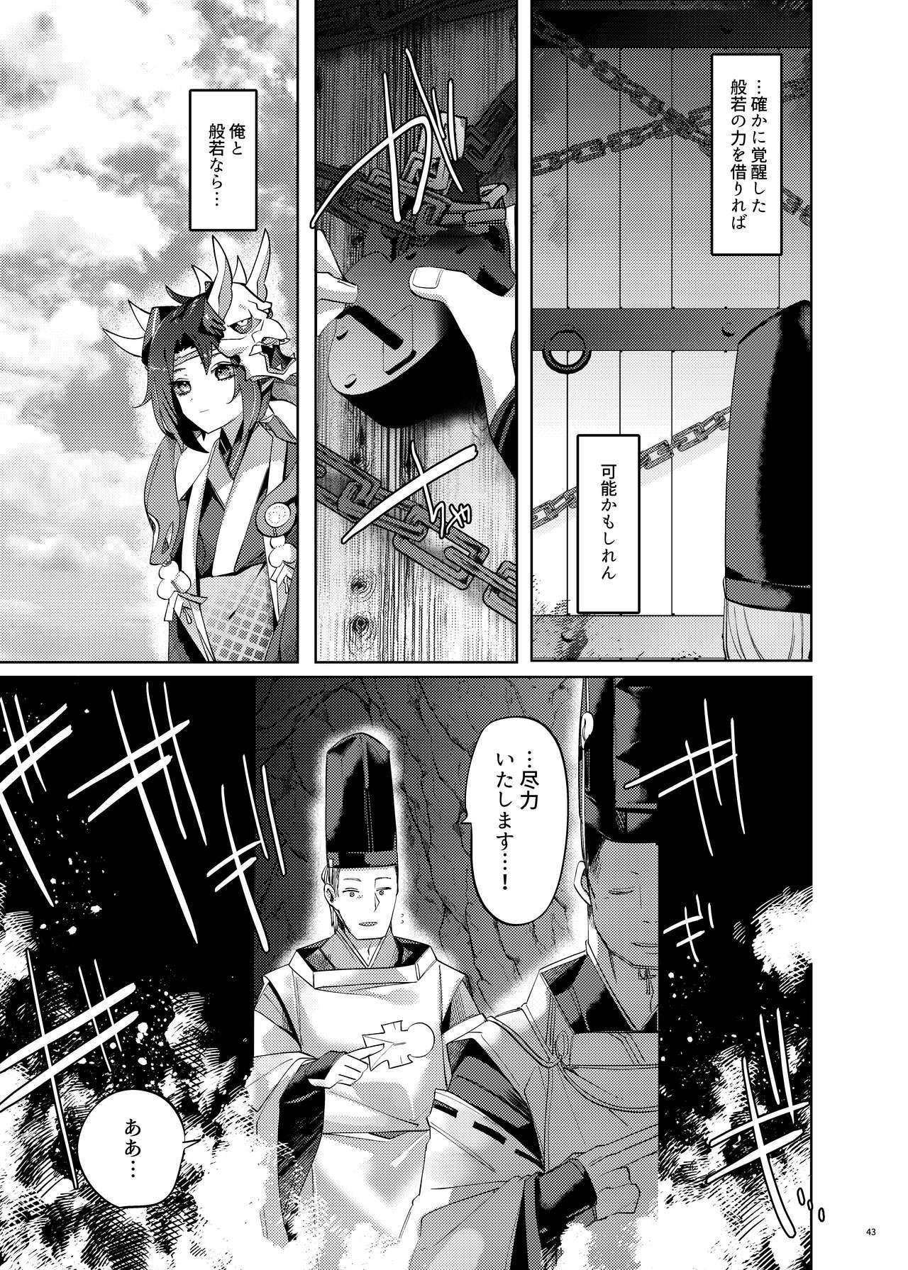 Hakana yo ni Kuro Yuri 40