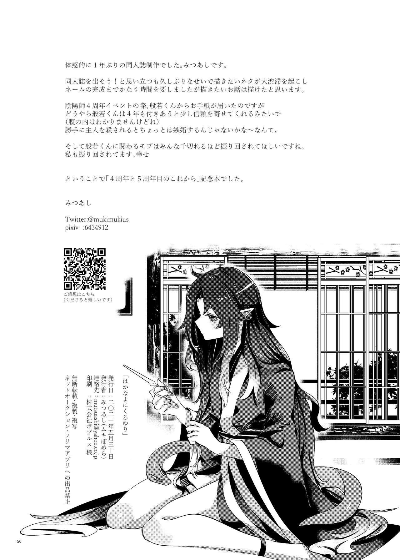 Hakana yo ni Kuro Yuri 47