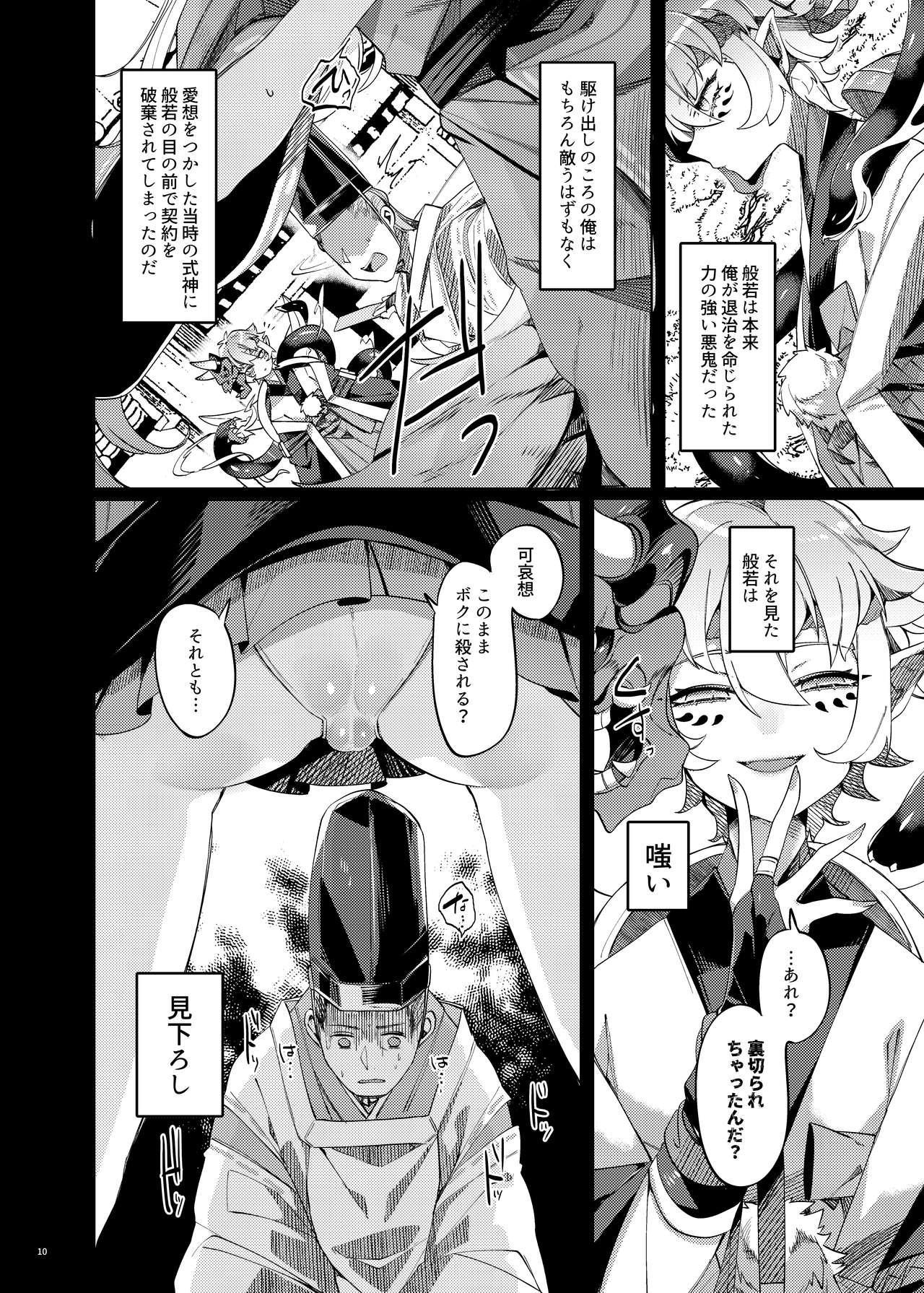 Hakana yo ni Kuro Yuri 7