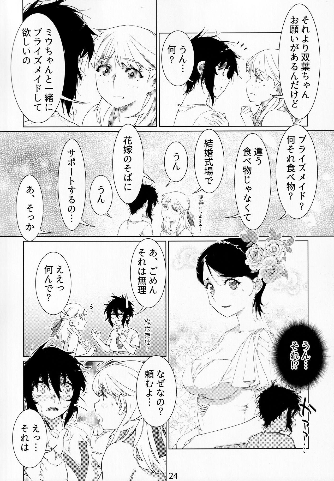 Otonano Omochiya Vol. 14 22