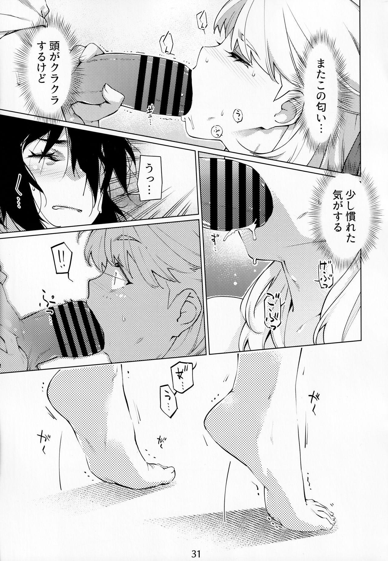 Otonano Omochiya Vol. 14 29