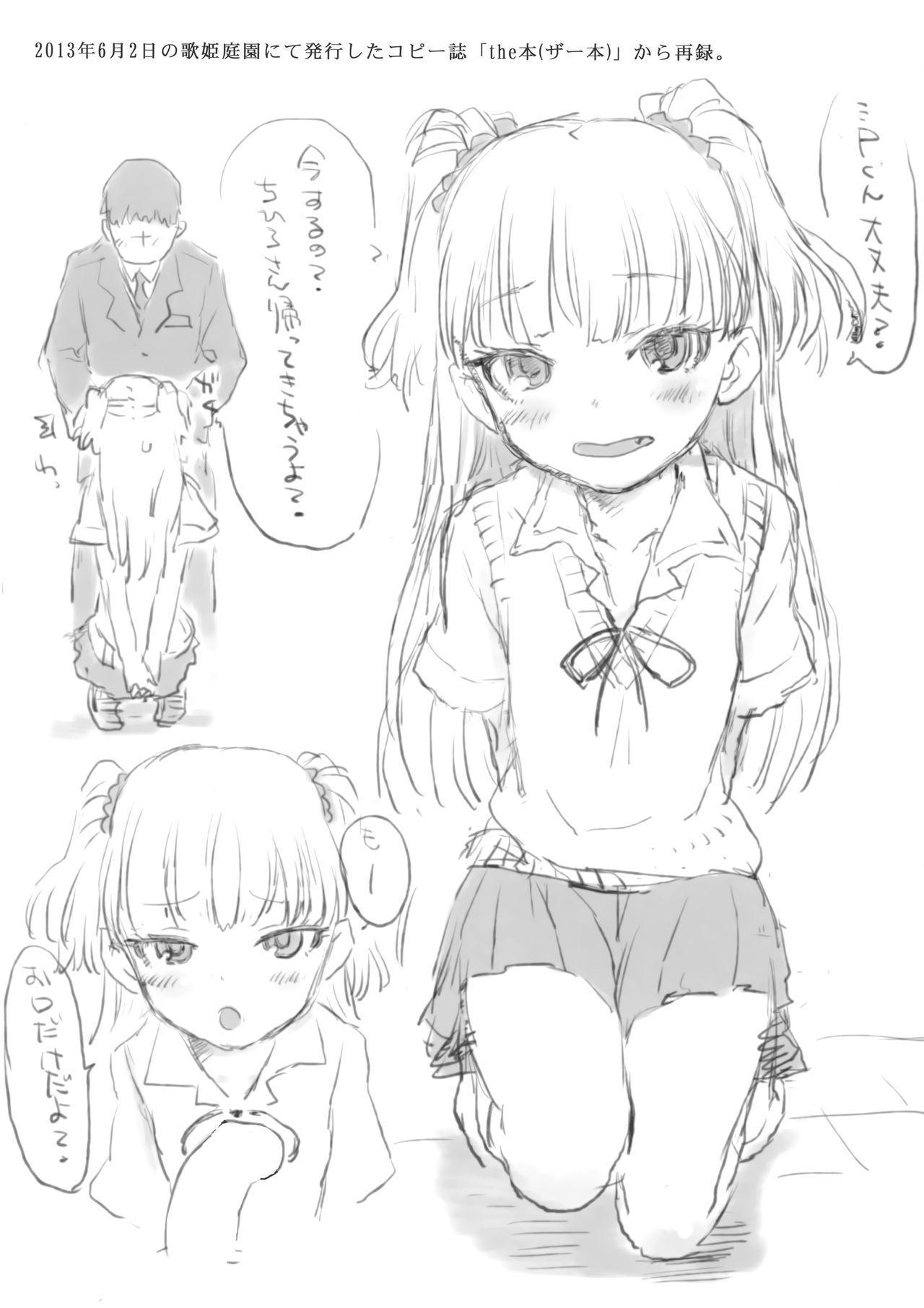 Daisuki o Kasanete 12