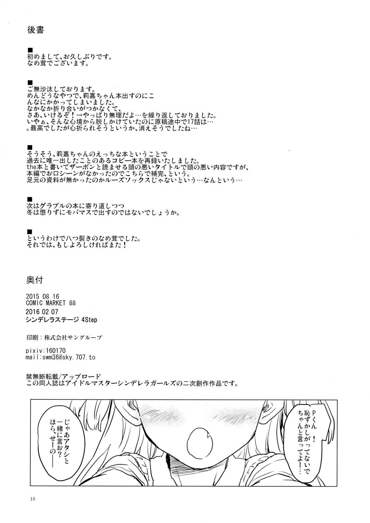 Daisuki o Kasanete 16