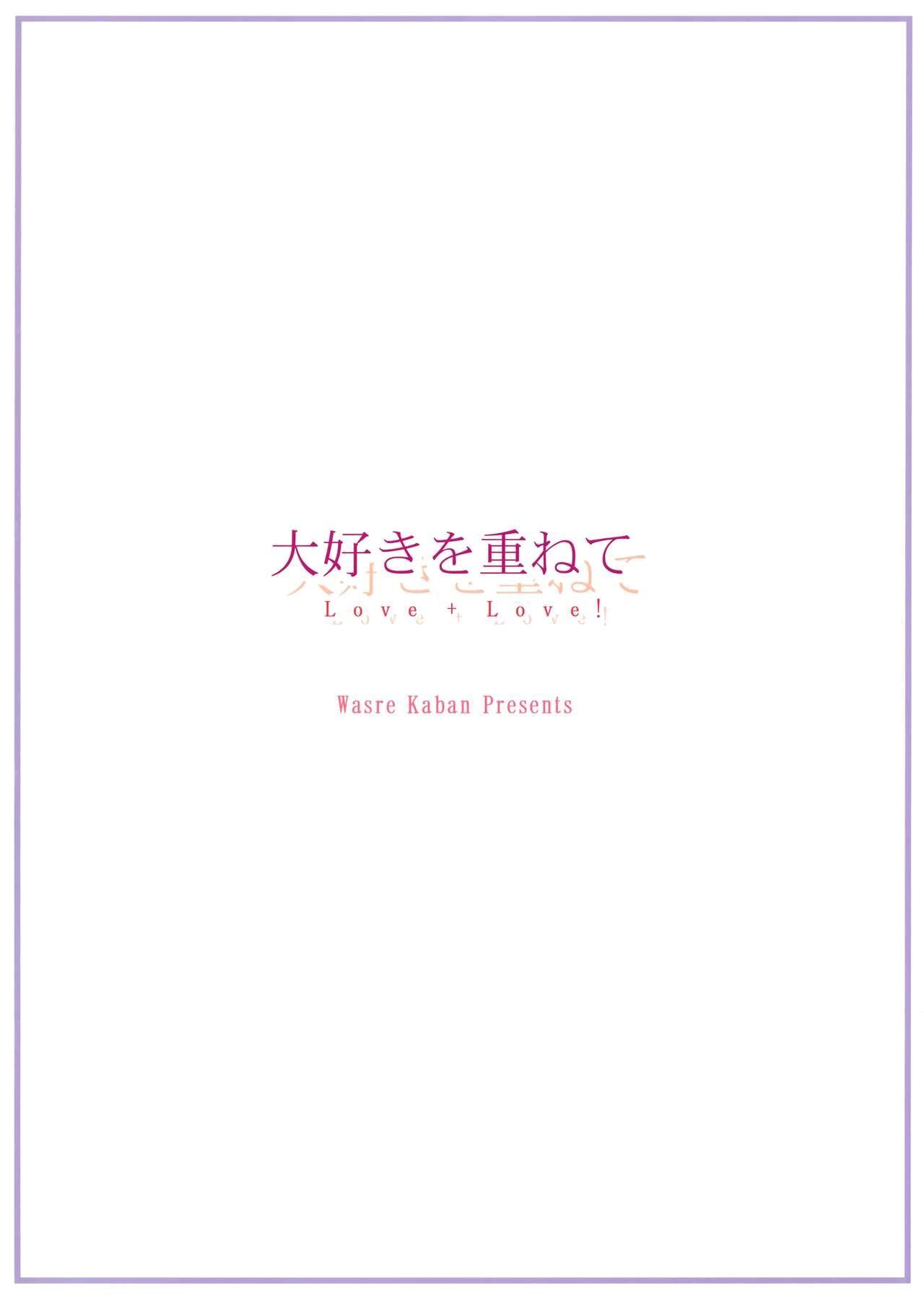 Daisuki o Kasanete 17