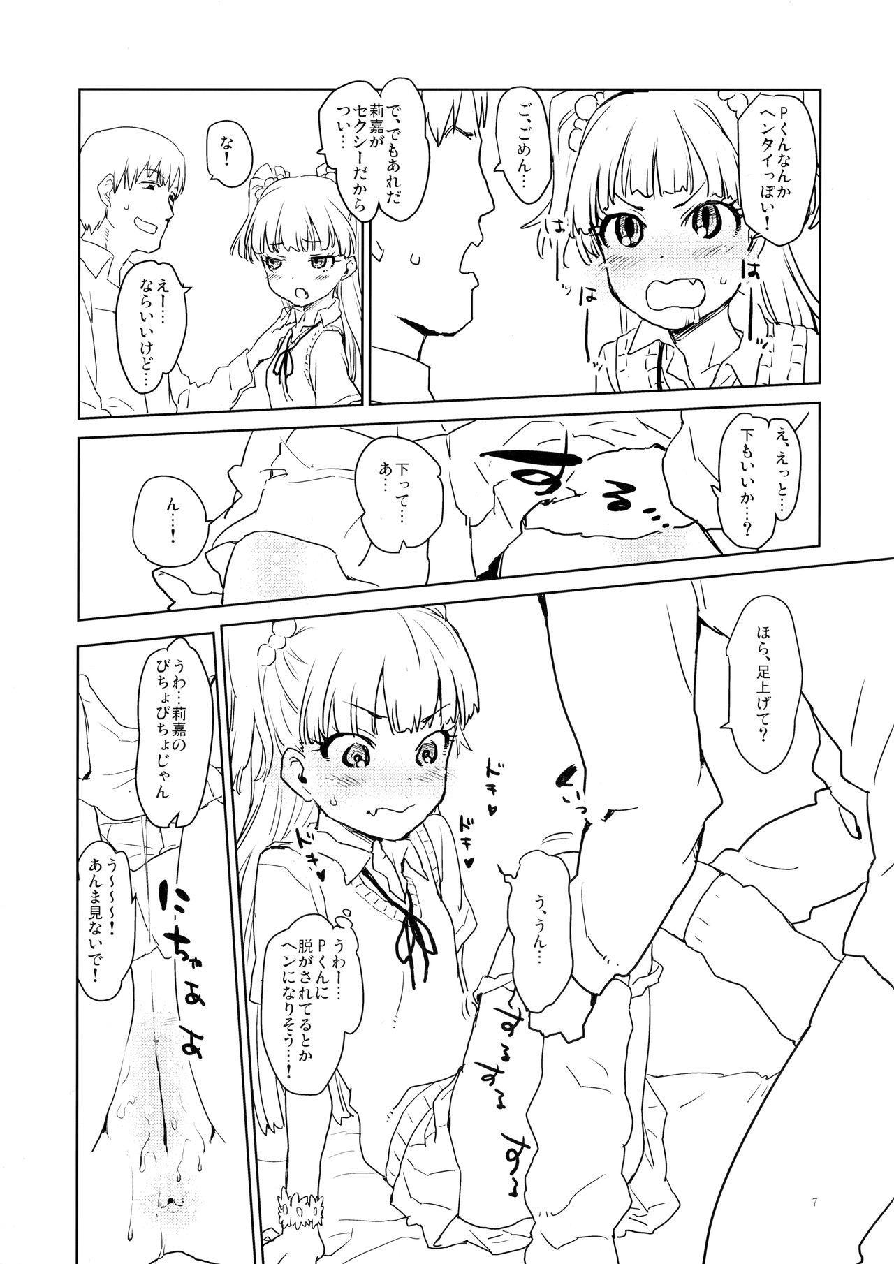 Daisuki o Kasanete 5