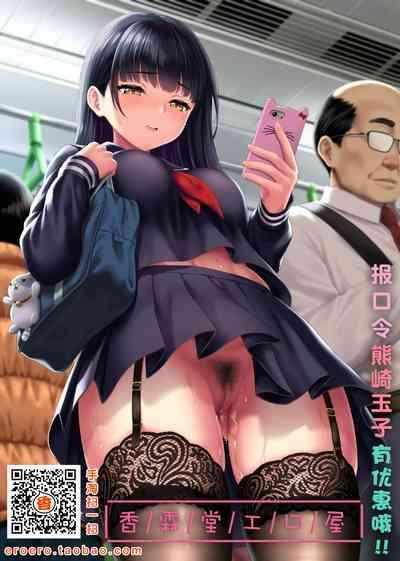 Daraku Seisai 4