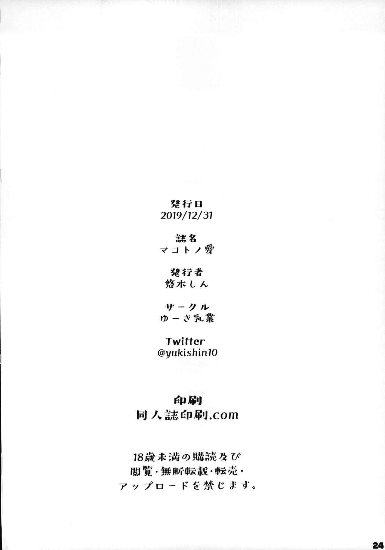 Makoto no Ai | Makoto's Love 25
