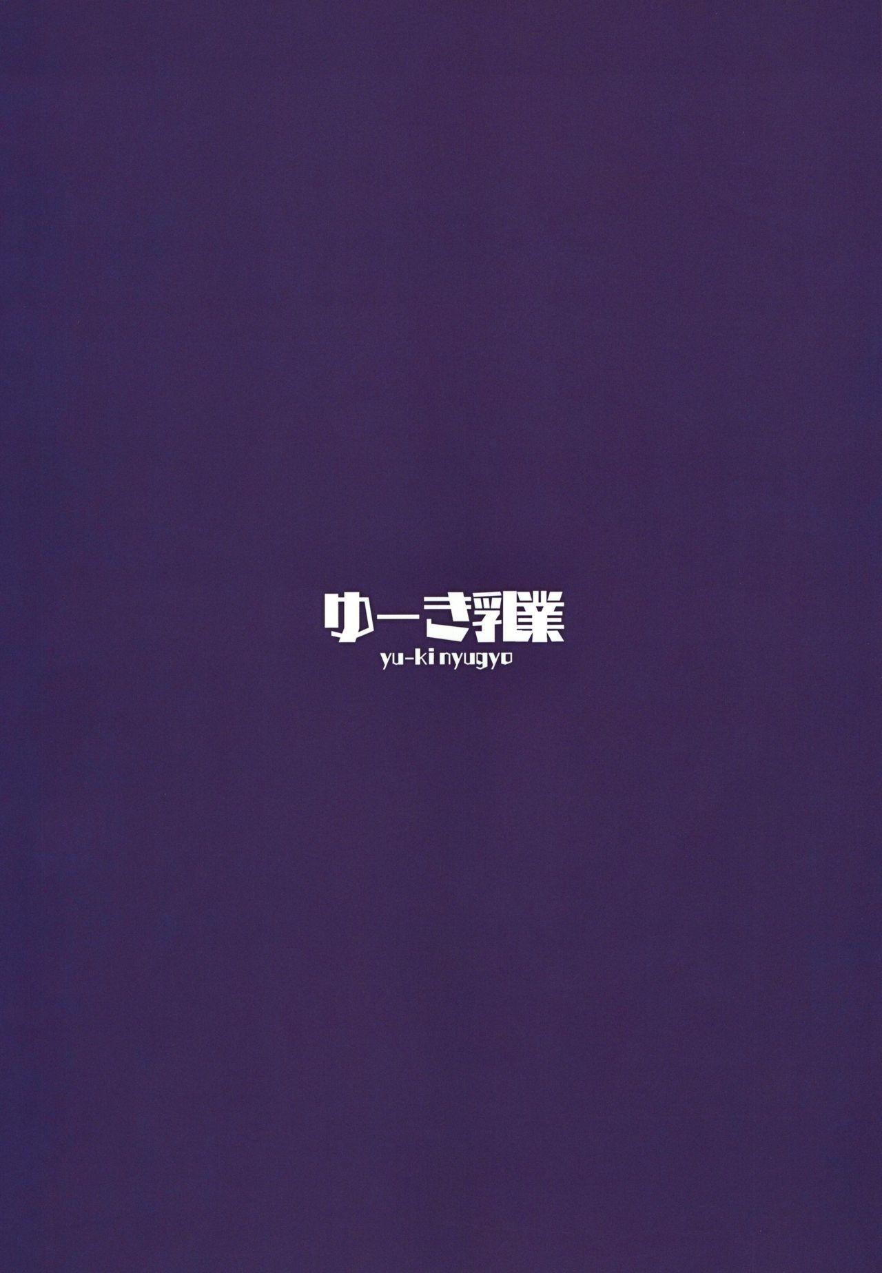 Makoto no Ai | Makoto's Love 26