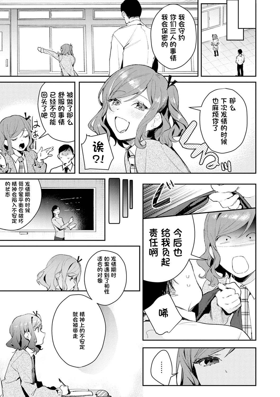 Hatsujo Approach 3-wa 20