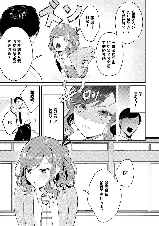 Hatsujo Approach 3-wa 2