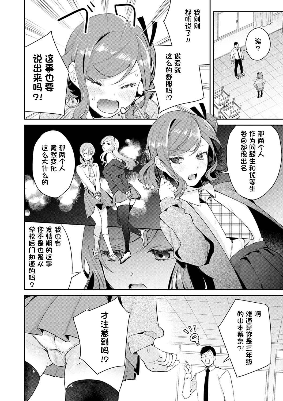 Hatsujo Approach 3-wa 3