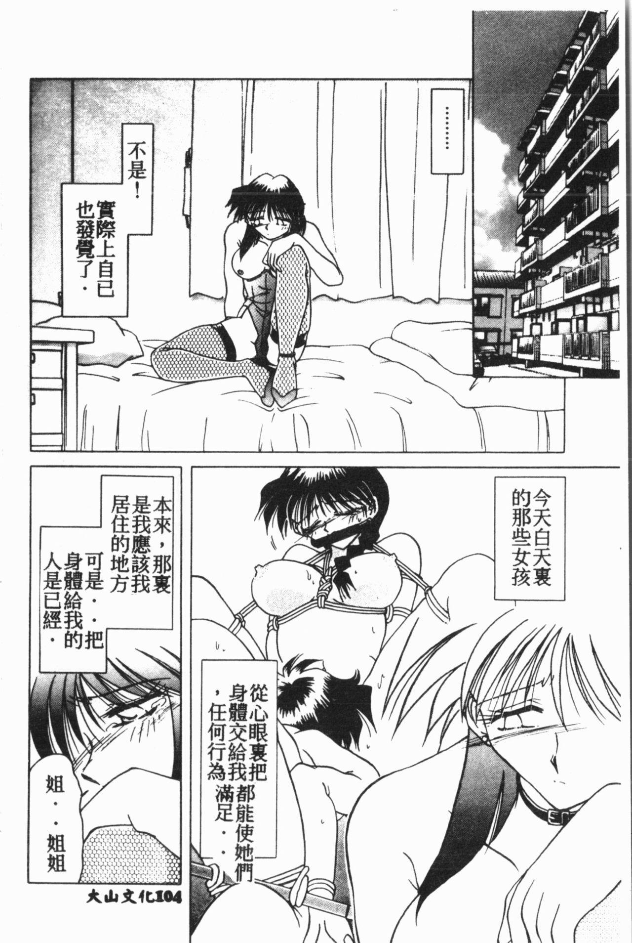 Comic Aishiteru Vol.15 104