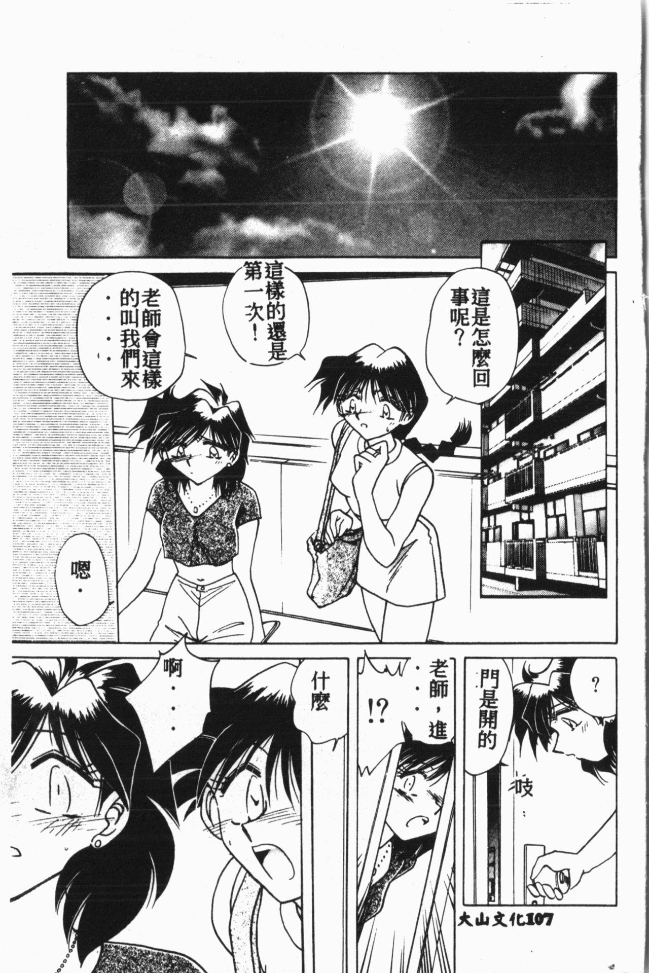 Comic Aishiteru Vol.15 107