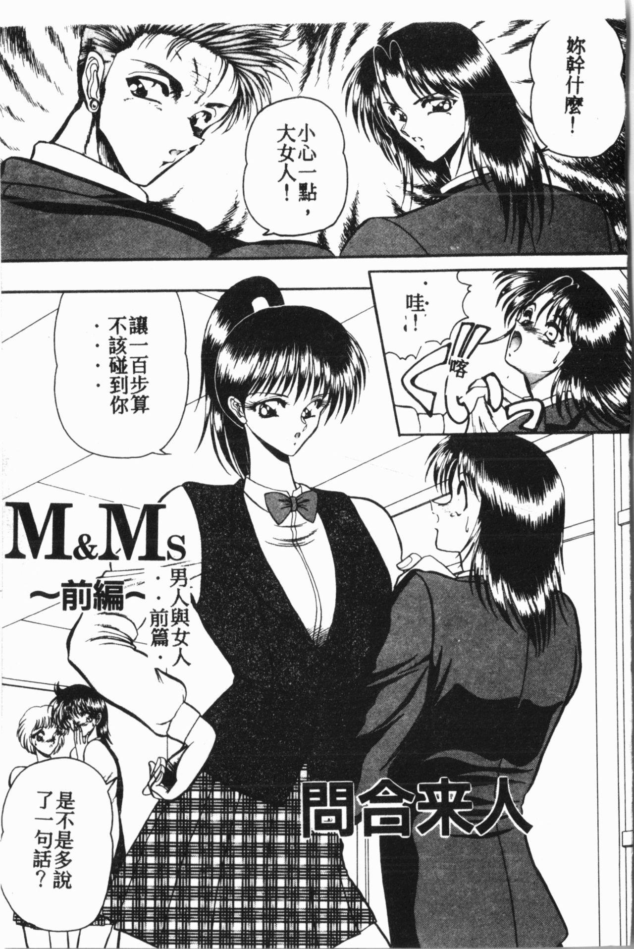 Comic Aishiteru Vol.15 111