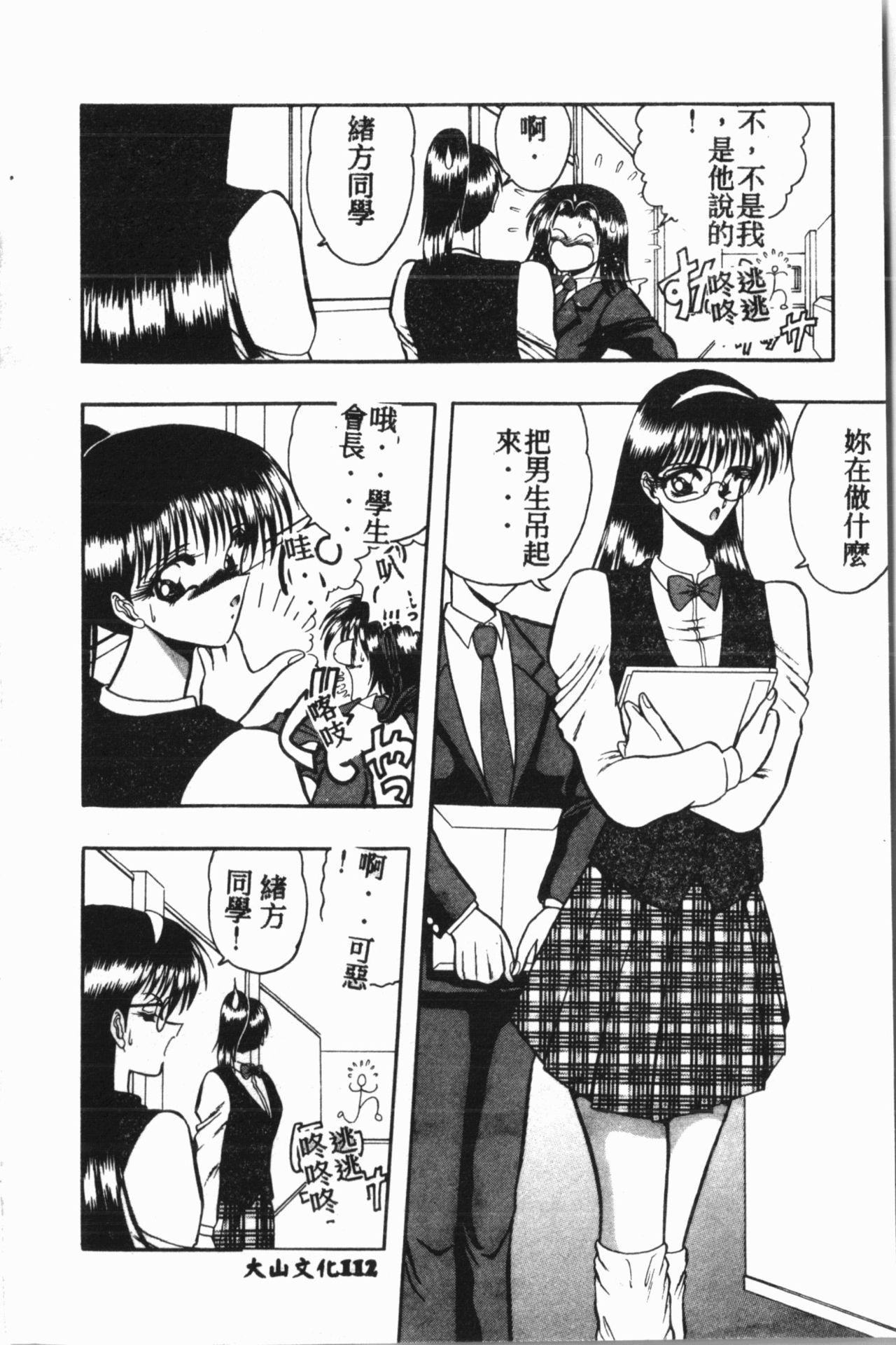 Comic Aishiteru Vol.15 112