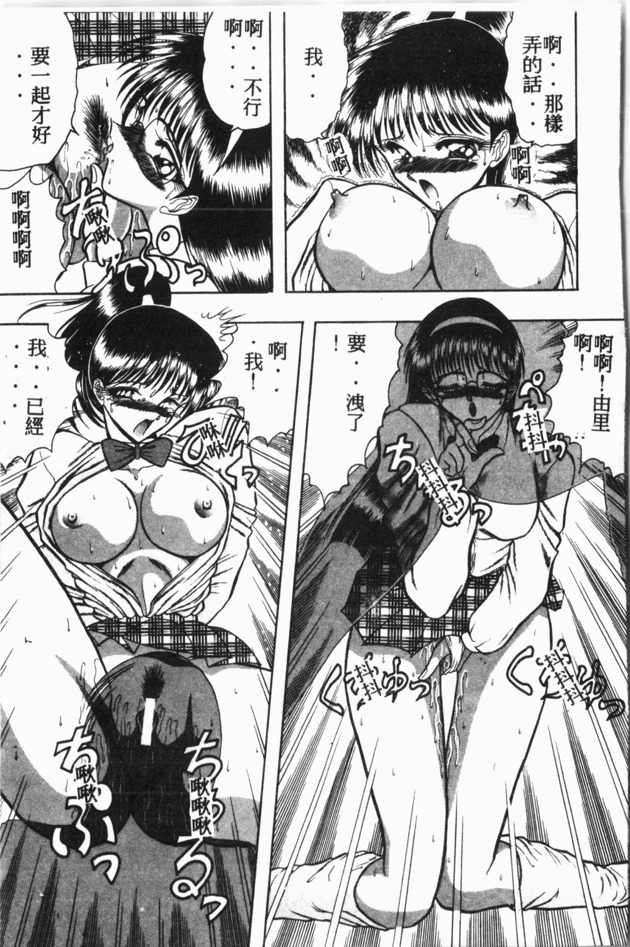 Comic Aishiteru Vol.15 123