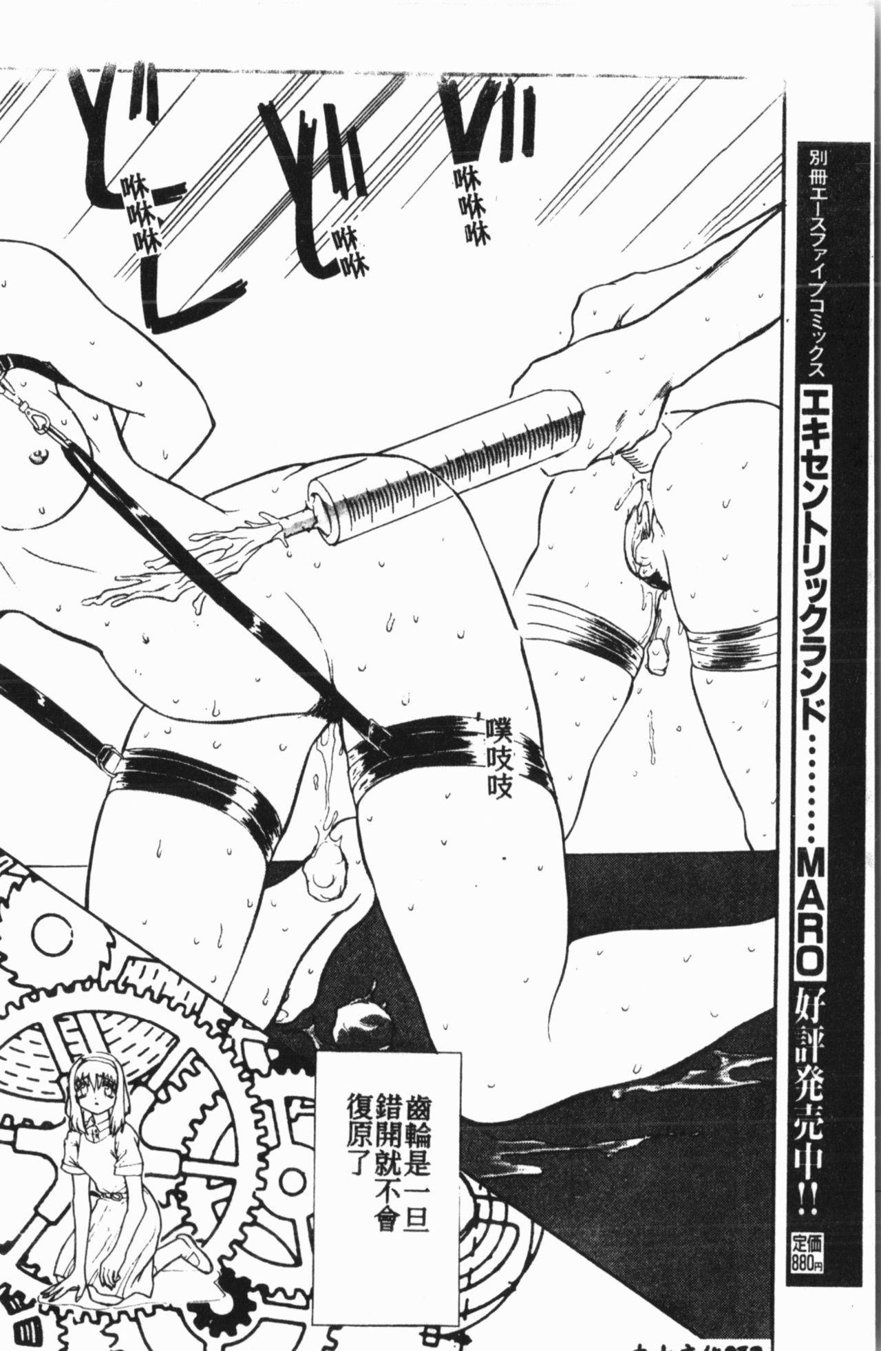 Comic Aishiteru Vol.15 12
