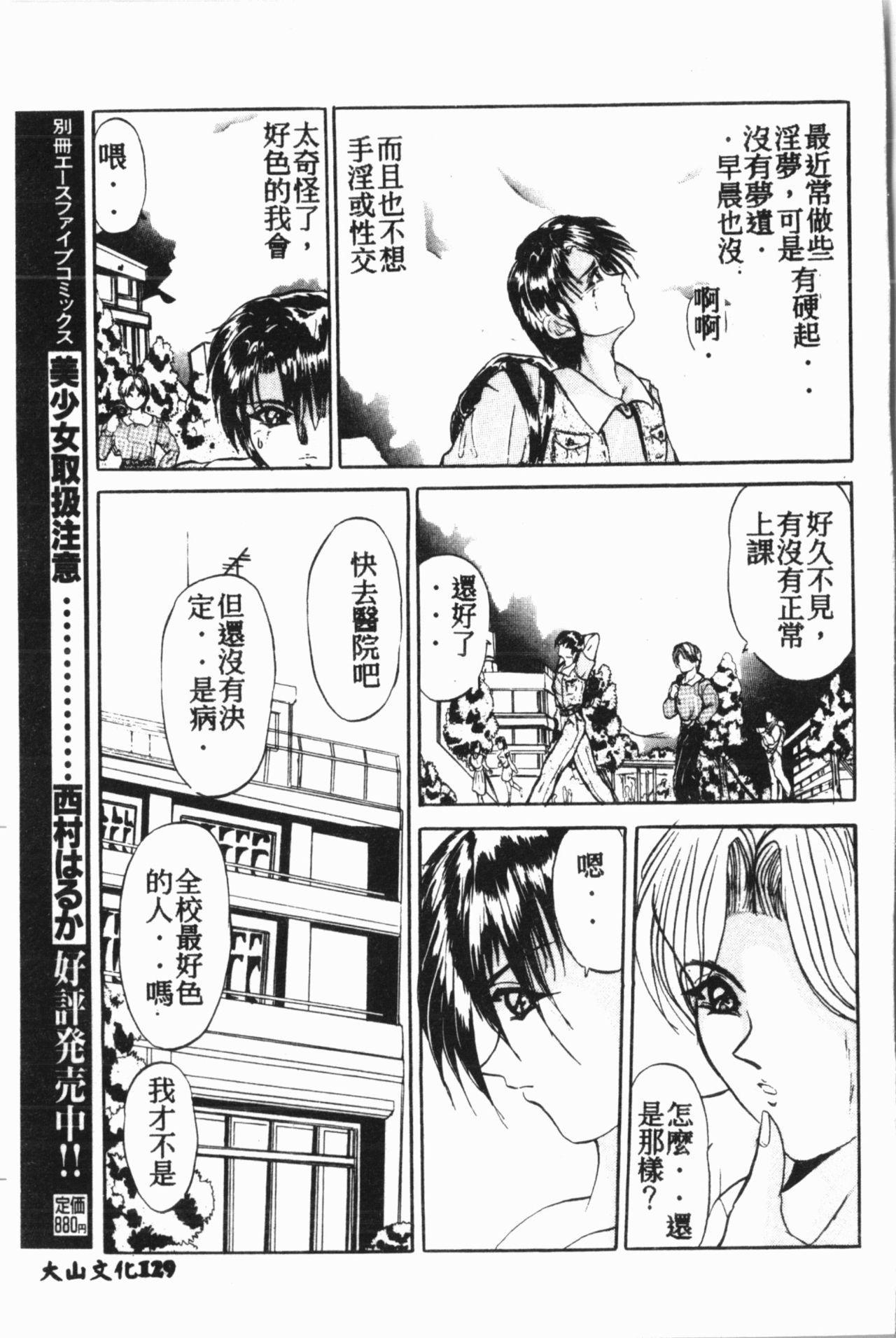 Comic Aishiteru Vol.15 129
