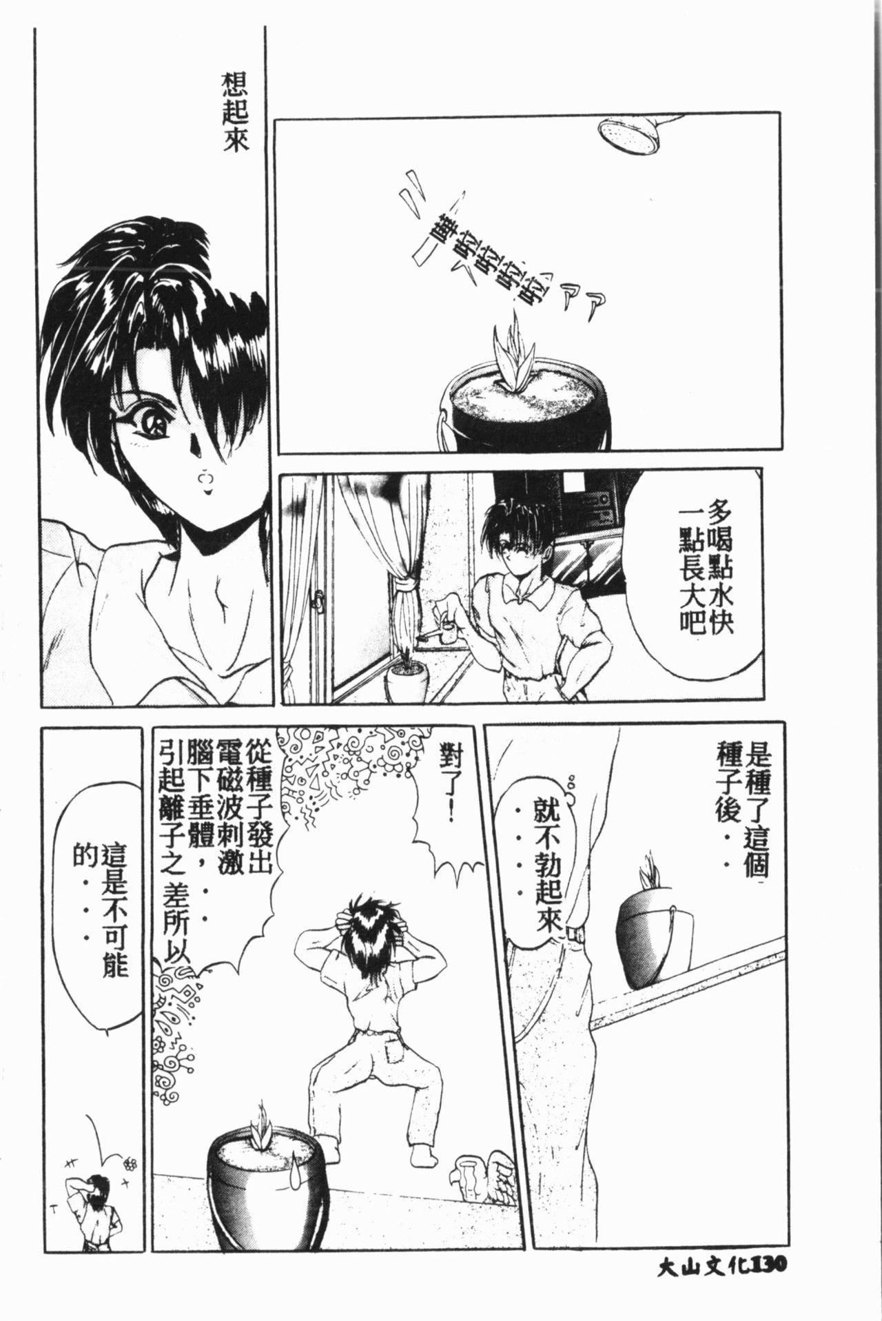 Comic Aishiteru Vol.15 130