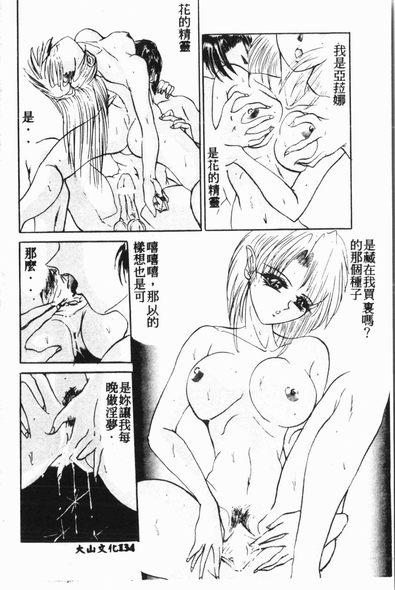 Comic Aishiteru Vol.15 134