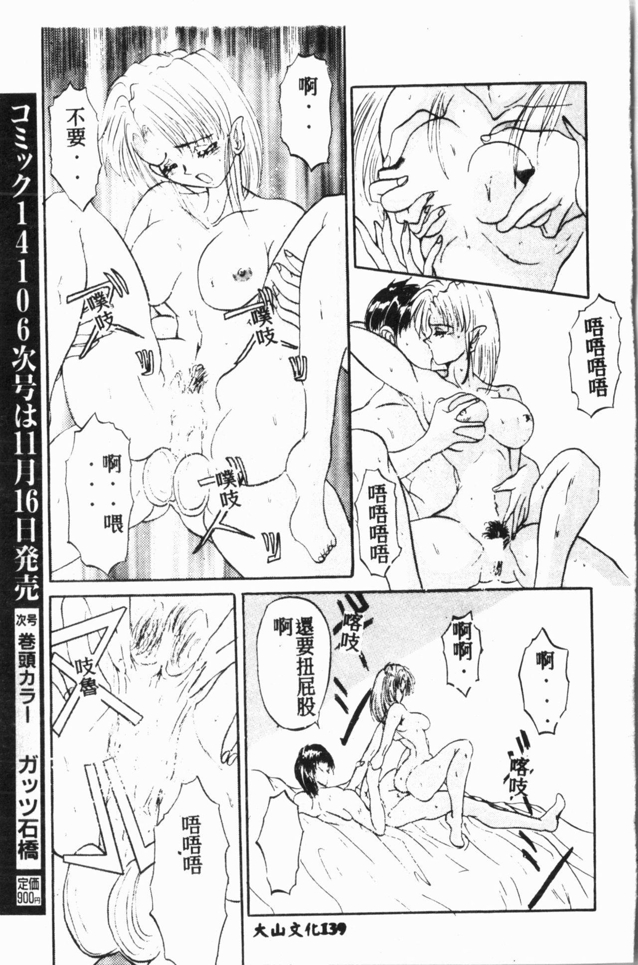 Comic Aishiteru Vol.15 139