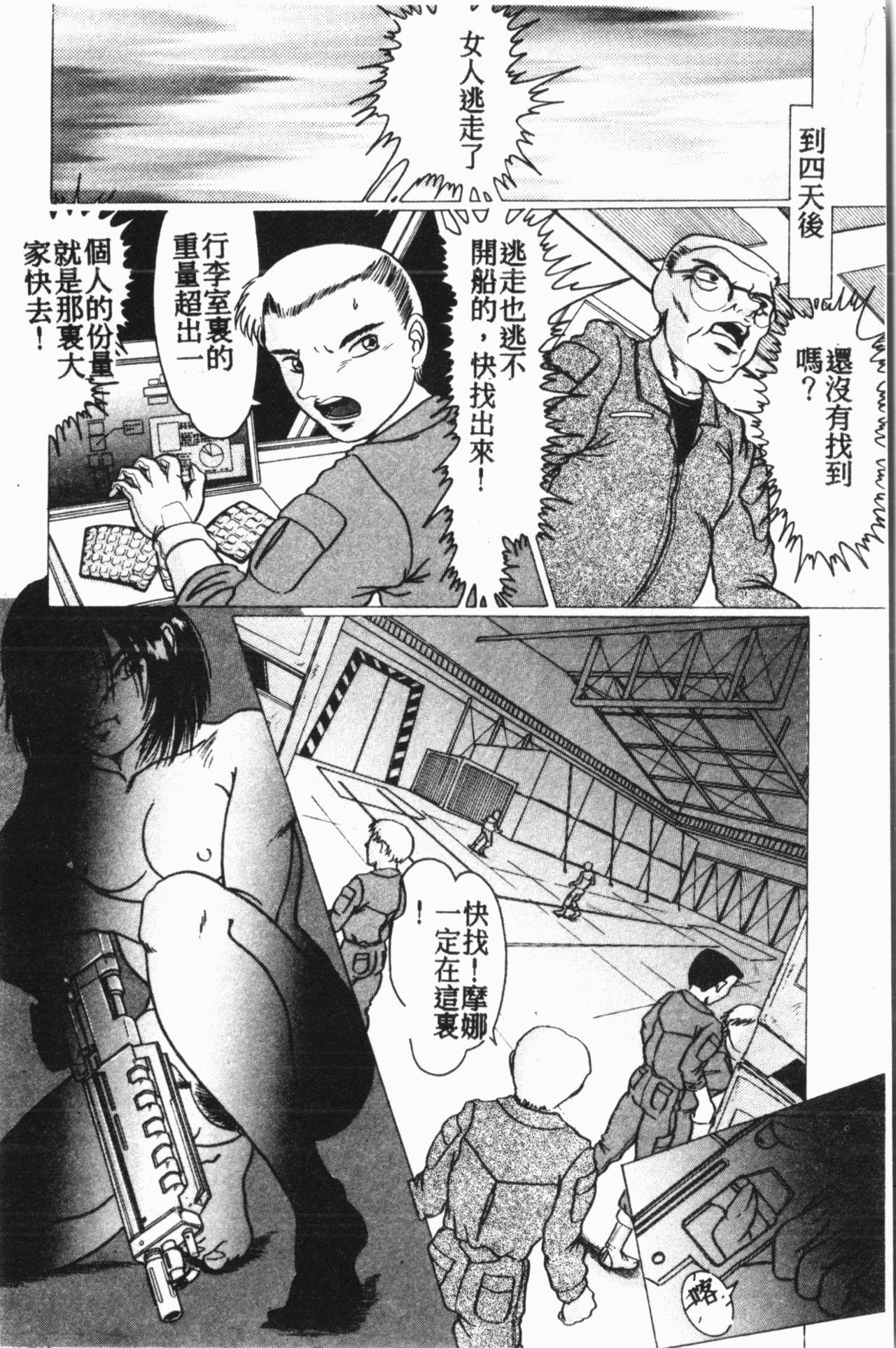 Comic Aishiteru Vol.15 156