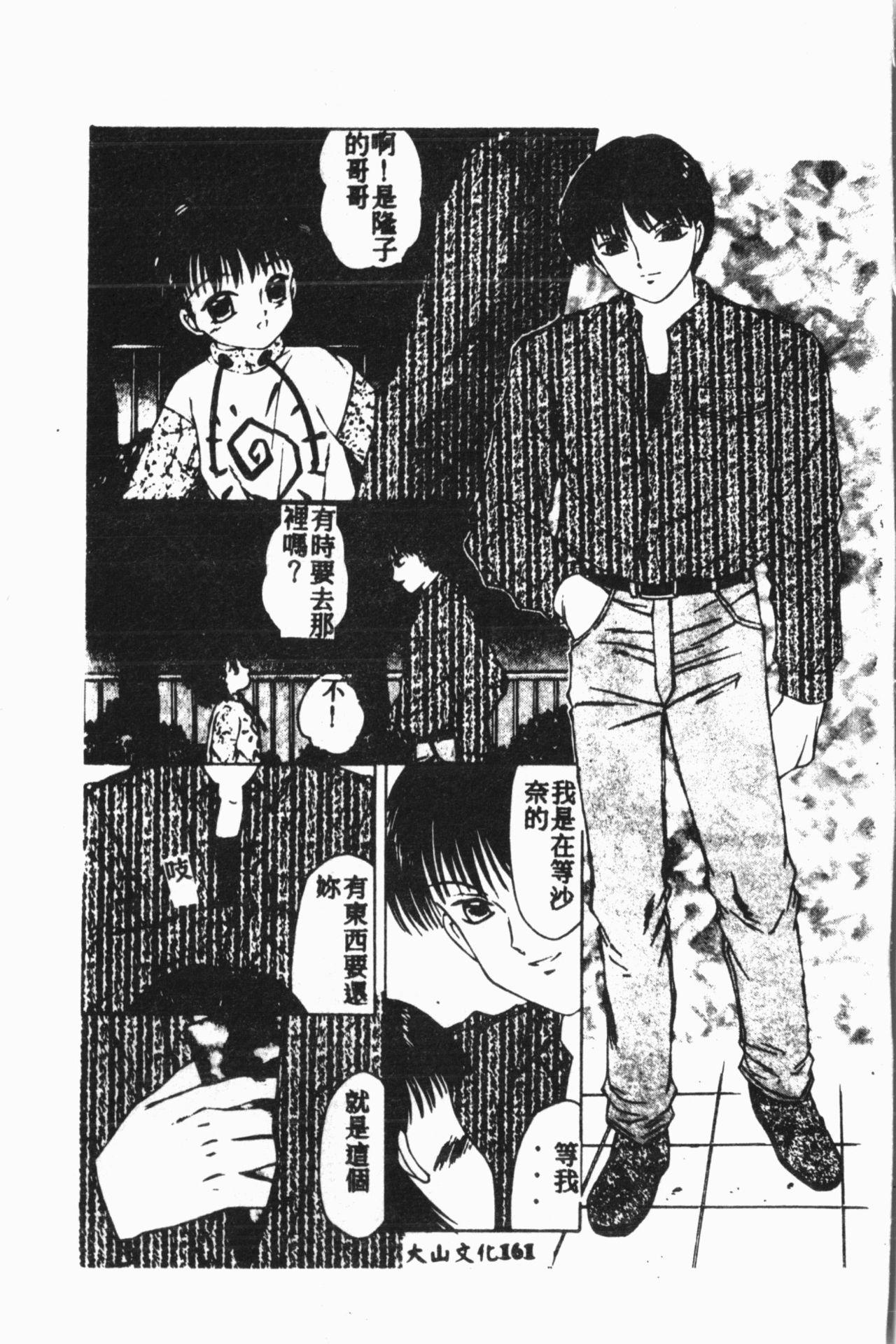 Comic Aishiteru Vol.15 161