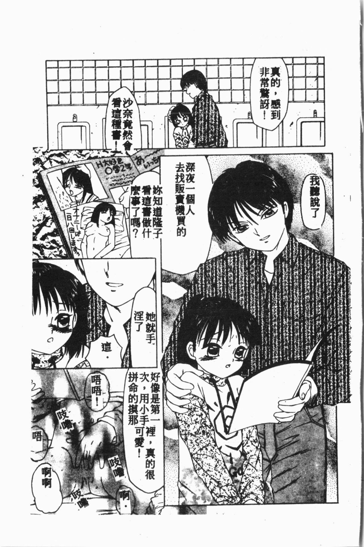 Comic Aishiteru Vol.15 163
