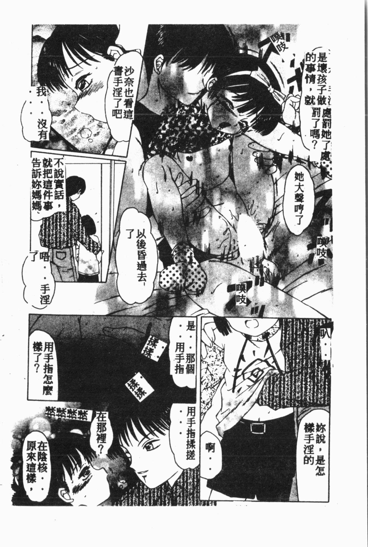 Comic Aishiteru Vol.15 164
