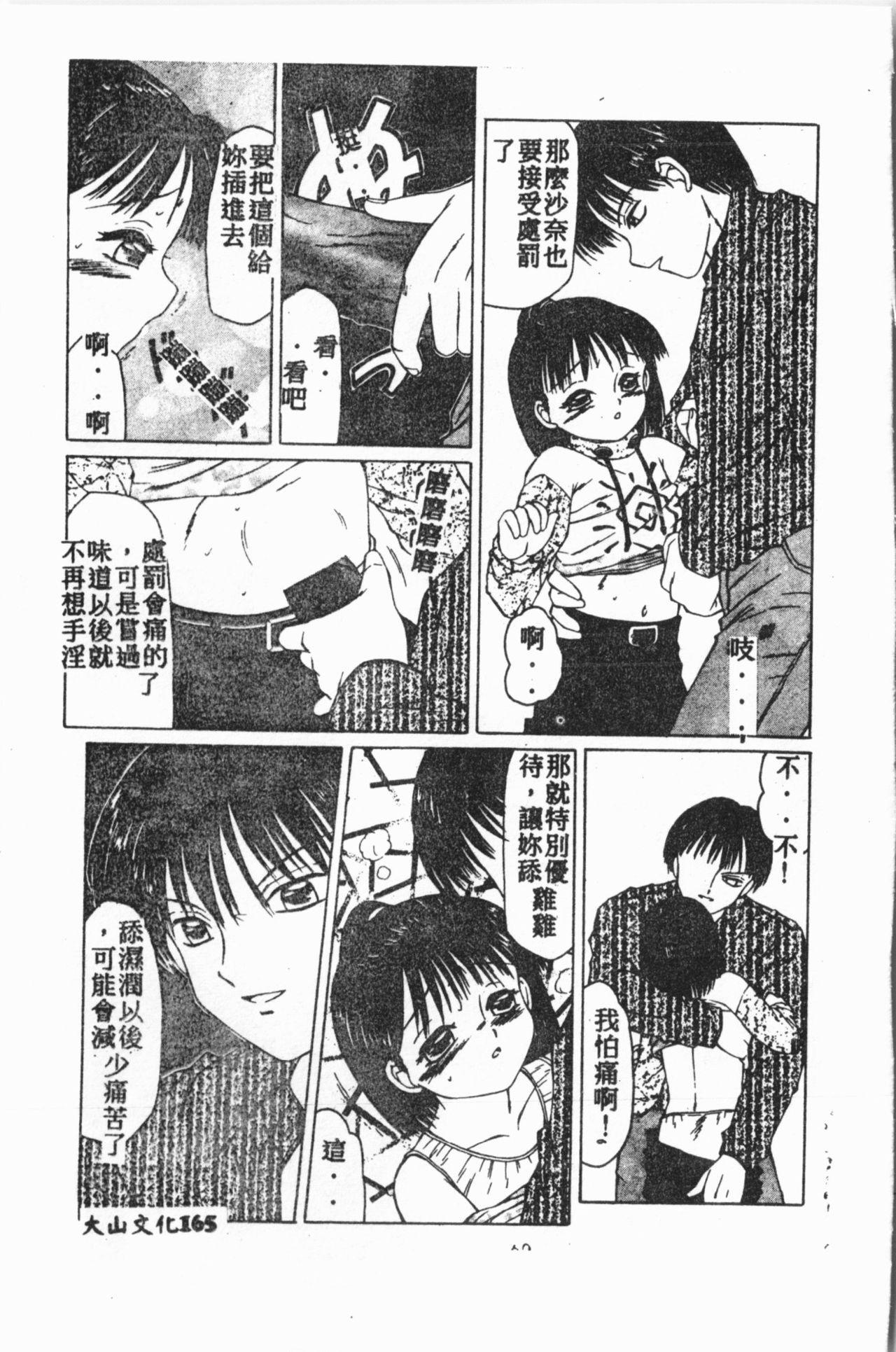 Comic Aishiteru Vol.15 165