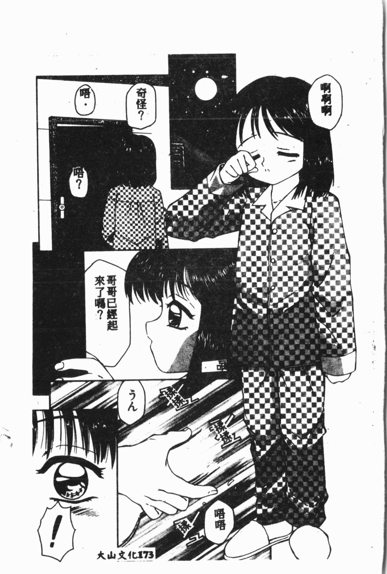 Comic Aishiteru Vol.15 175