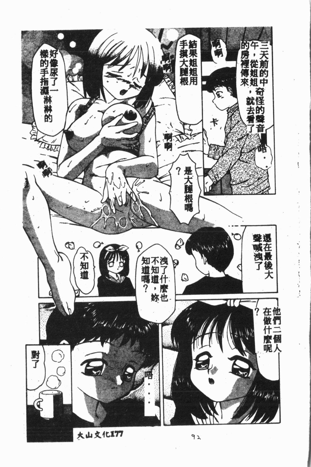 Comic Aishiteru Vol.15 179