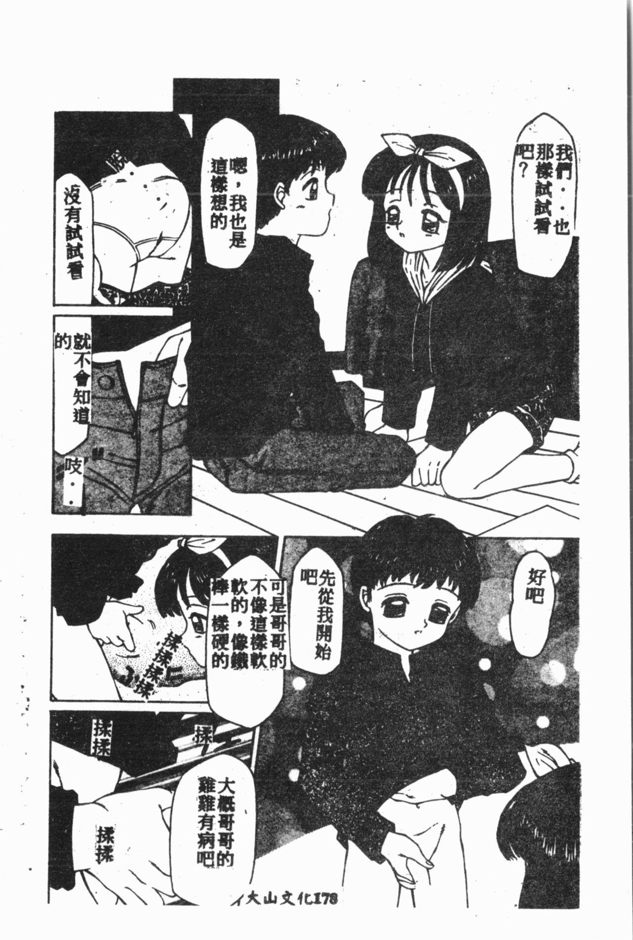 Comic Aishiteru Vol.15 180