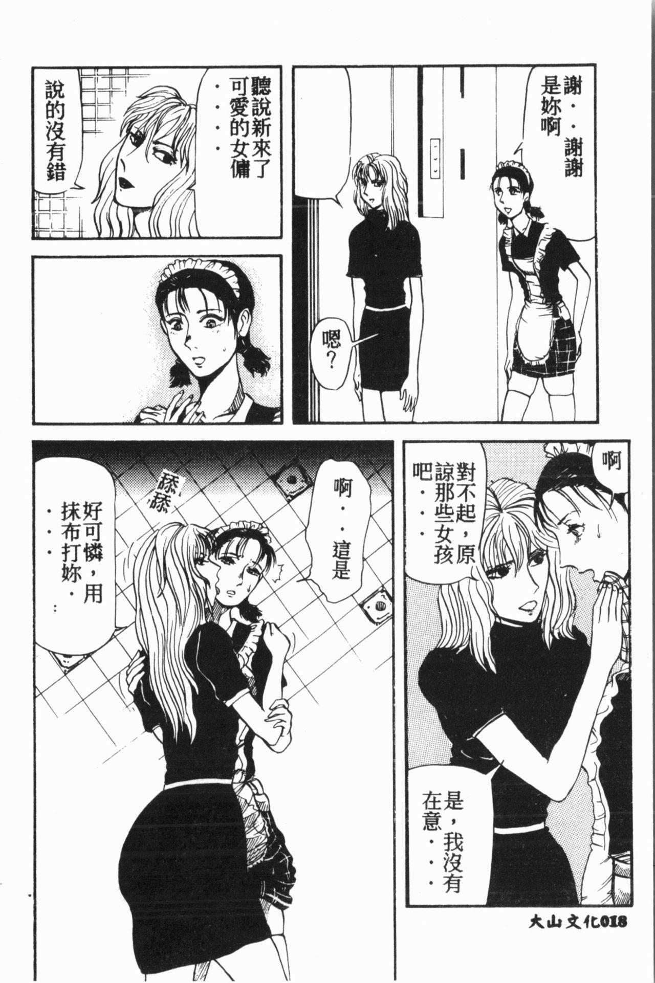 Comic Aishiteru Vol.15 18