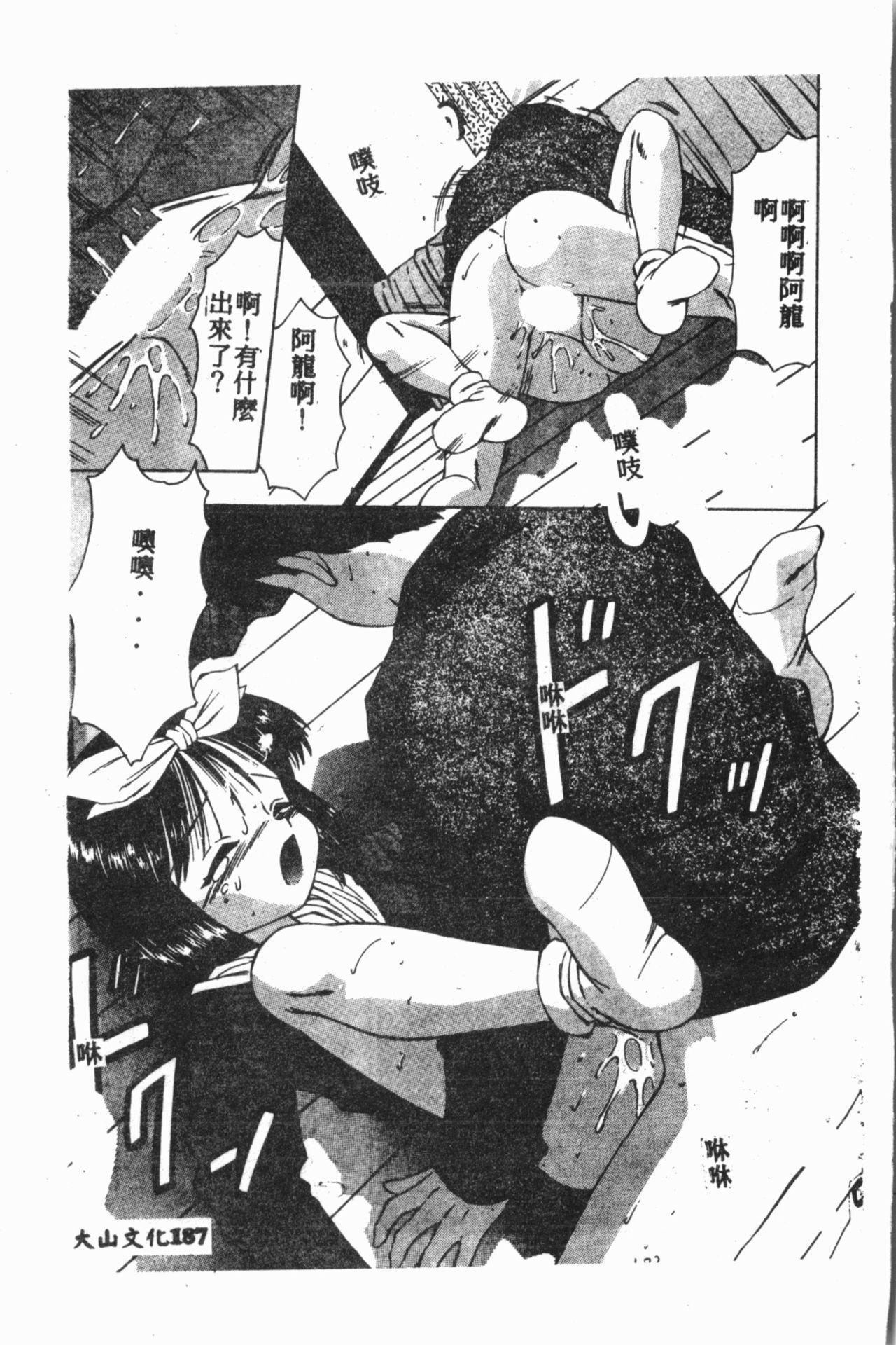 Comic Aishiteru Vol.15 189