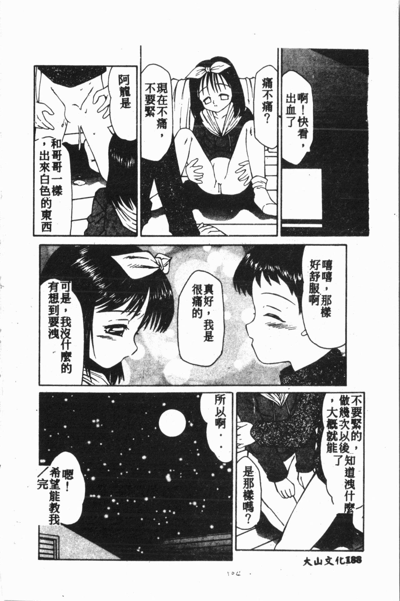 Comic Aishiteru Vol.15 190